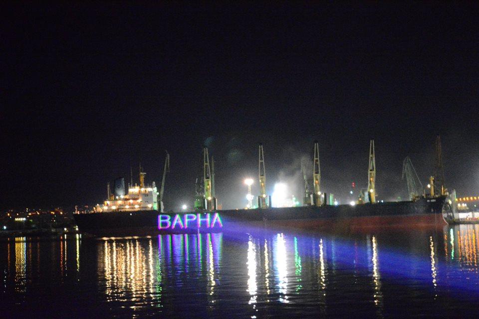 Varna Ship